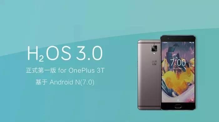 你要的OnePlus 3T的氢OS更新来啦!