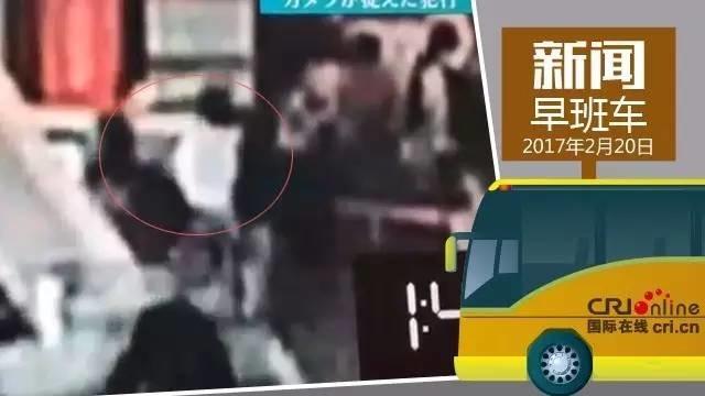 新闻早班车|金正男遇刺视频曝光 马来西亚警方:11人合谋杀金正男