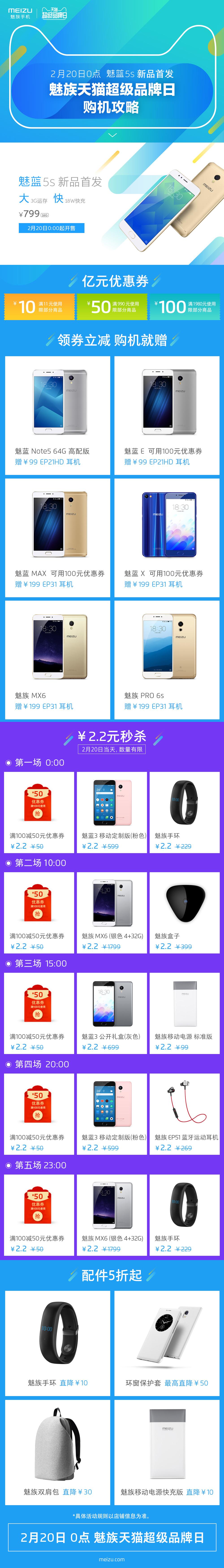 魅族 #天猫超级品牌日# 购机攻略