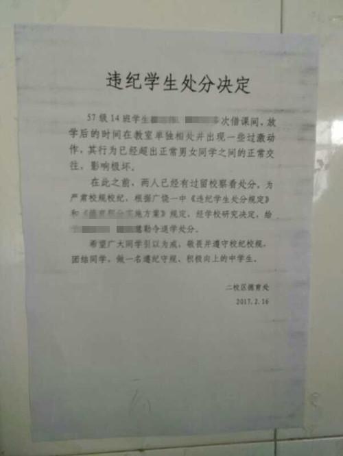 高三女生因早恋被勒令退学 当天下午服毒自杀