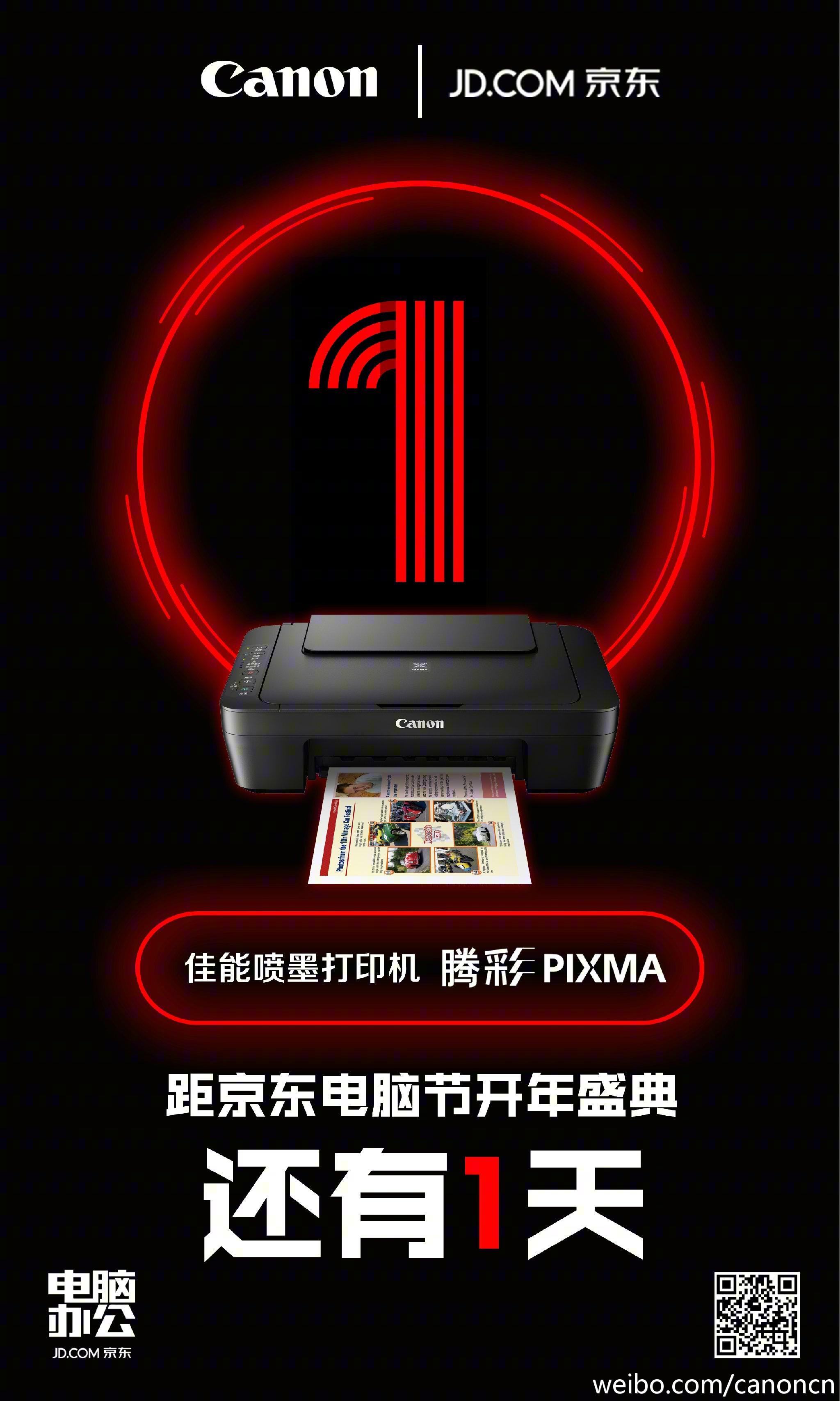 #京东电脑节#靠谱换新,佳能约你上京东电脑节!24小时之后见!@京东电脑办公 http://t.cn