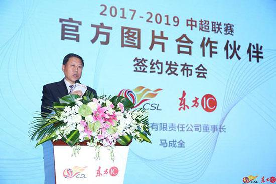 中超牵手东方IC 影像之力见证中国足球产业新格局