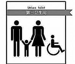 """第三卫生间让""""方便""""更方便"""