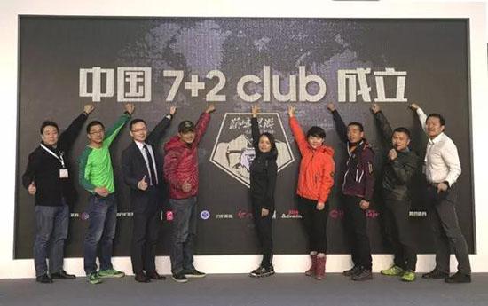 7+2Club新年酒会举办 攀登好友相聚巅峰新家