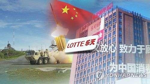 关注乐天遭炮轰,韩联社萨德配图再瞄准五星红旗