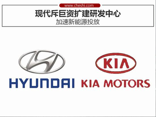 韩国现代在华投资38亿 加速电动车研发
