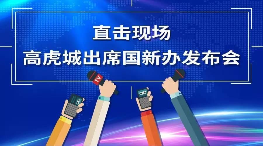 """高虎城部长告诉你:经济发展的""""三驾马车""""由谁领跑"""
