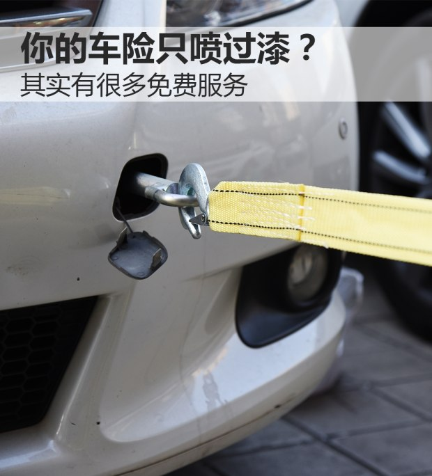 你的车险只喷过漆?其实有很多免费服务