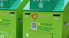 衣物回收箱失窃被毁折射公益尴尬