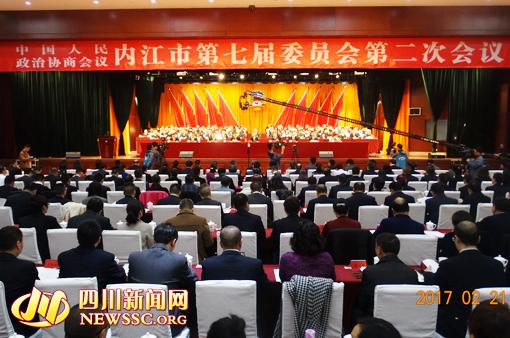 【内江两会】政协内江市七届二次会议开幕