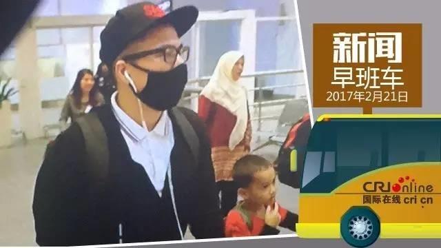 新闻早班车|金正男长子飞抵马来西亚 外形疑似男子引追访