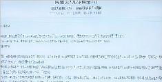 网站9元运费奖励阴差阳错成9万 起诉客户返还