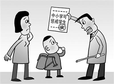 """常青村:确实该为""""惩戒""""教育正名了"""