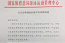 宁泽涛:未见过相关公函 去年因身体原因主动离队