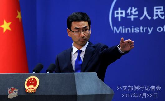 2017年2月22日外交部发言人耿爽主持例行记者会