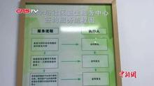 不用排队挂号等专家 中国也有家庭医生