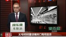 义乌8000家店铺关门有何启示