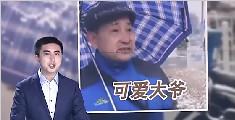 北京可爱大爷见大雪太激动 飙英文:hello CCTV