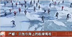 贝加尔湖上的极限挑战赛 就问你怕不怕!