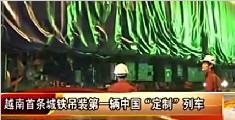 越南首条城铁是首辆中国制列车