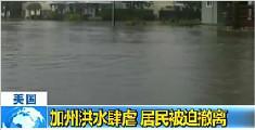 加州洪水肆虐 居民被迫撤离