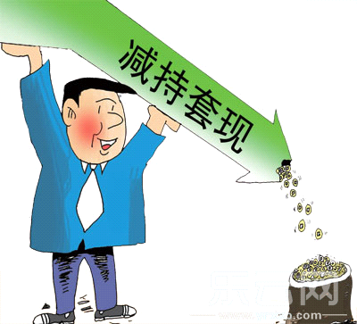 东港股份控股股东近期减持459万股