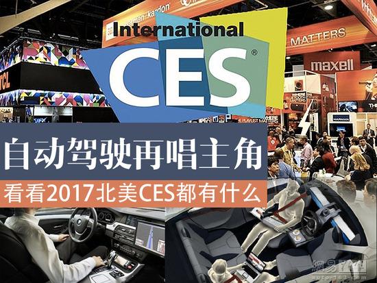自动驾驶再唱主角 2017北美CES各种高能