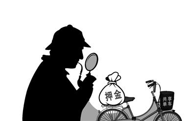"""盘和林:共享单车""""押金盈利模式""""何以遭质疑?"""