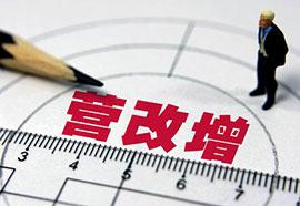 """天津:营改增让企业切切实实收到改革""""红包"""""""
