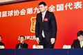 全票通过!姚明当选新一届中国篮协主席
