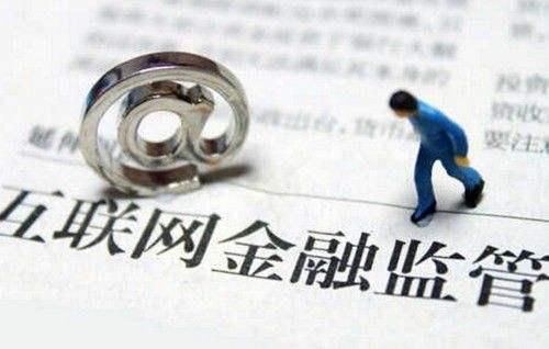网贷平台整改大幕开启 未定调取缔风险备付金