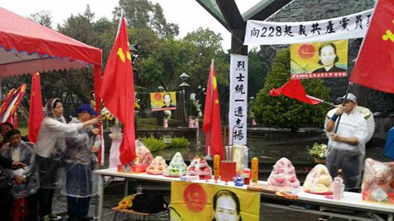 台228公园被插满五星红旗 魏明仁向起义共产党员致敬