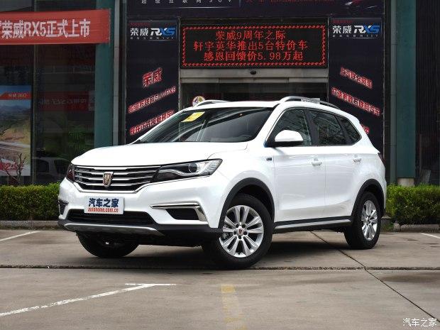 预售13.88万 荣威RX5将于5月推新车型