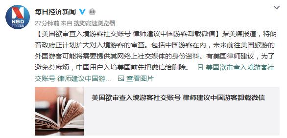 美国海关欲查中国游客社交账号 出境游这样应对
