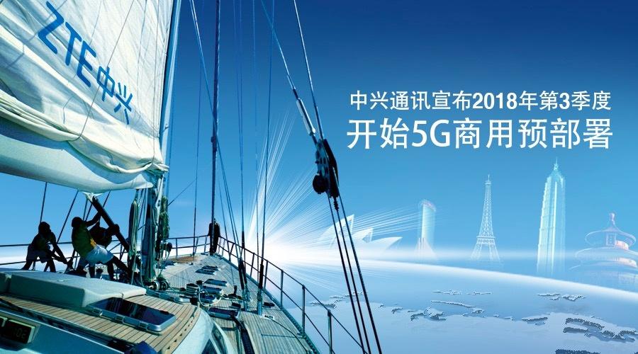 近日,中兴通讯将在2018年第三季度开始5G的商用预部署,2019年第一季度实现5G规模商用部署