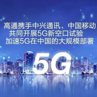 高通携手中兴通讯、中国移动共同开展5G新空口试验 加速5G在中国的大规模部署