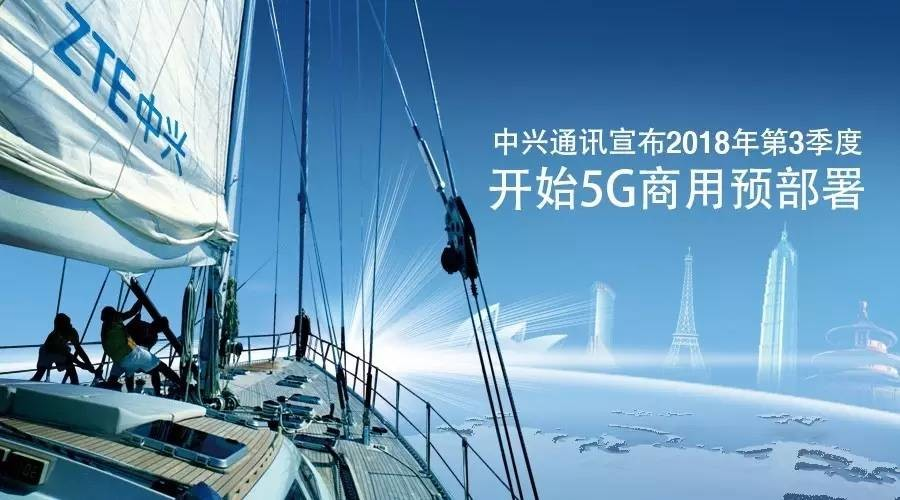 中兴通讯宣布2018年第3季度开始5G商用预部署