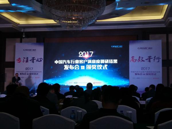 2017年中国汽车行业客户满意度调研结果出炉