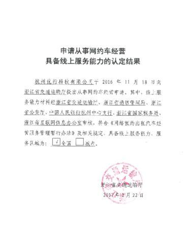 曹操专车线上服务能力获认定 有望拿下经营许可证