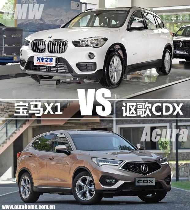 优势差异明显 讴歌CDX静态对比宝马X1