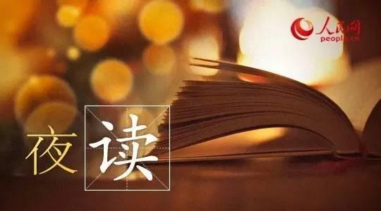 夜读 | 世界偏爱读书多的你