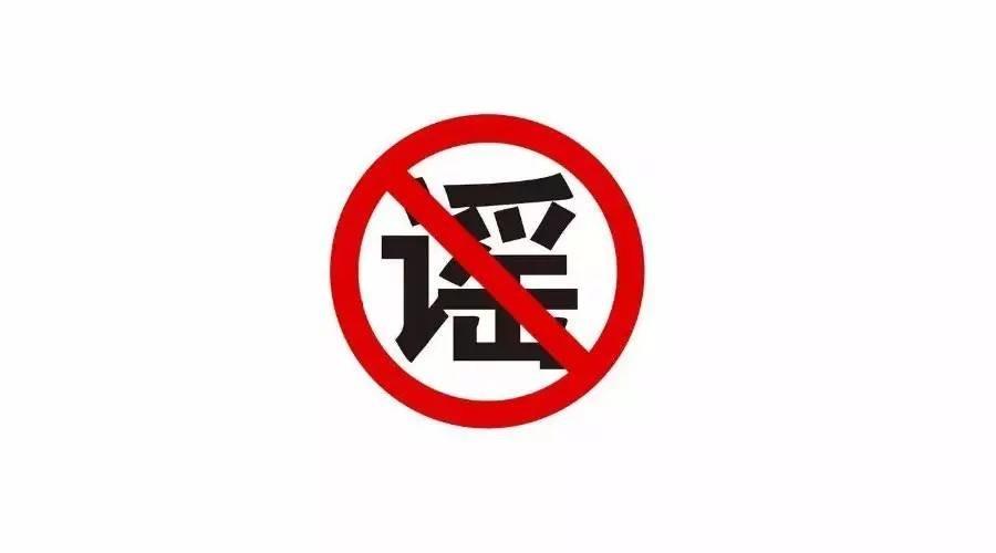 """关于""""博闻社""""针对李彦宏及百度公司造谣诋毁行为的声明"""