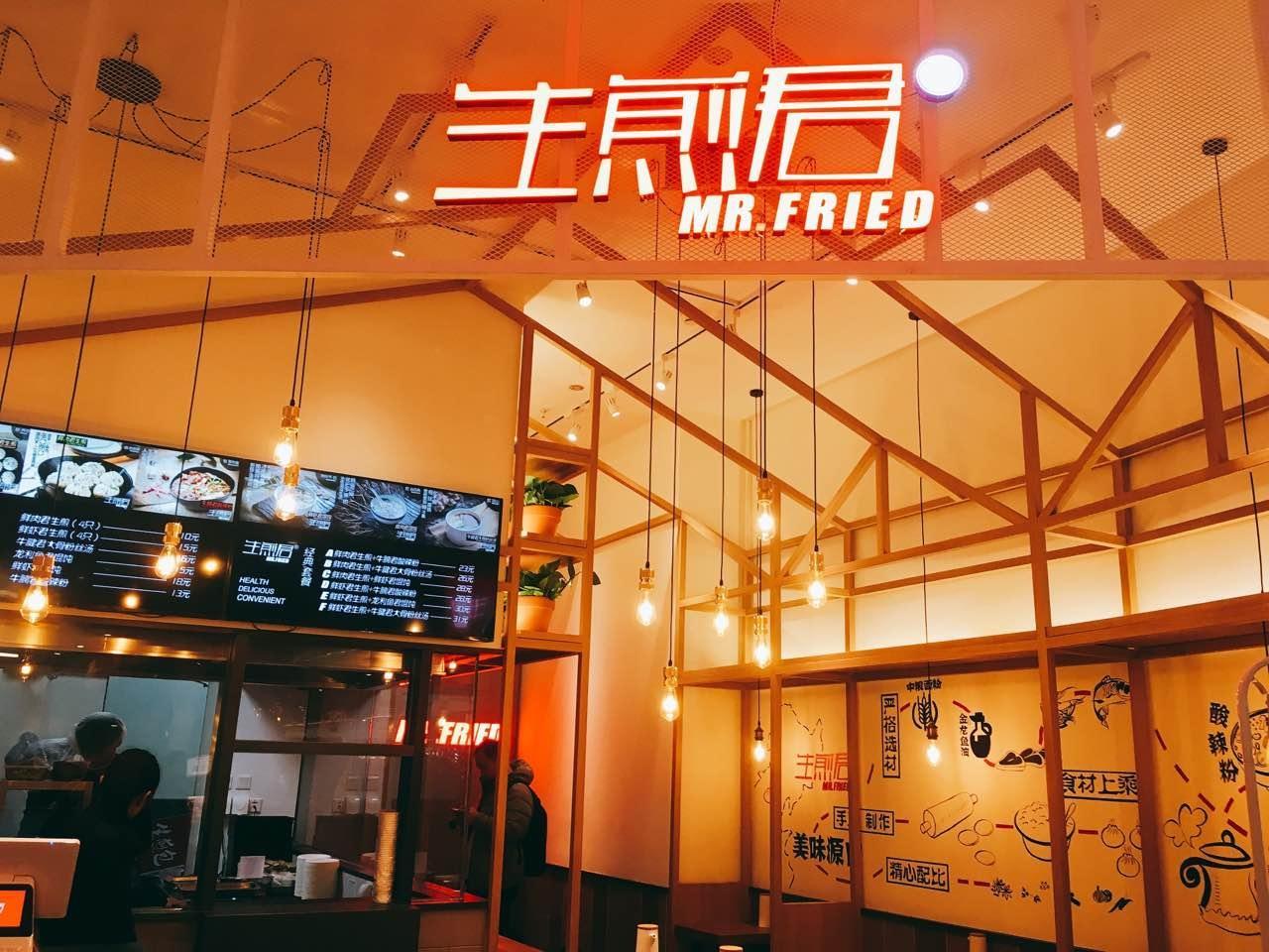 """舌尖上的生煎包 """"生煎君""""首家店在北京开业"""