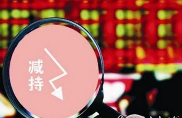"""重要股东日均减持超10亿  """"清仓式""""频现"""