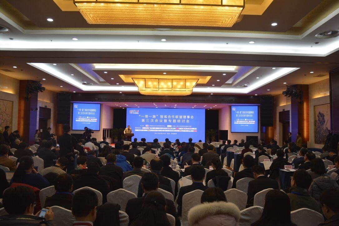 """""""一带一路""""智库合作联盟理事会 第三次会议暨专题研讨会在北京举行"""
