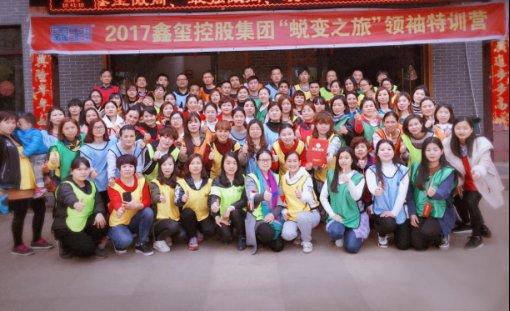 鑫玺控股集团领袖训练营第三期:火热升温彰显品牌力量