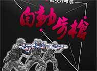 """陆战单兵""""六神装""""增加战斗力"""