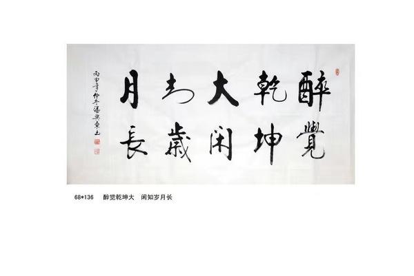 当代著名书法家潘兴东作品欣赏(四)图片