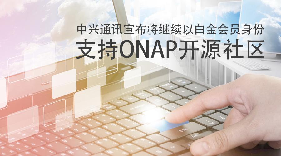 近日, 中兴通讯宣布将继续以白金会员身份支持ONAP开源社区