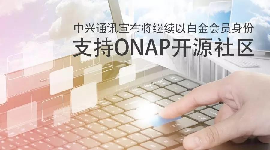 中兴通讯宣布将继续以白金会员身份支持ONAP开源社区